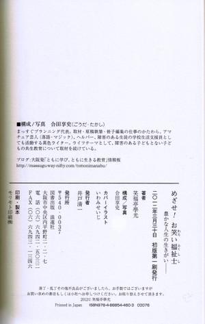 Owaraifukushi2