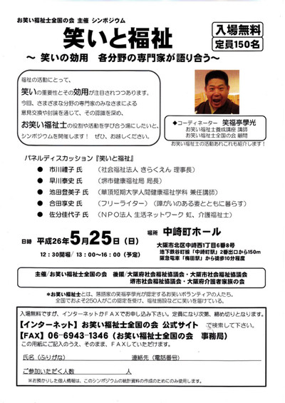 Owarai2014525