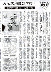 Asahi2011220_1