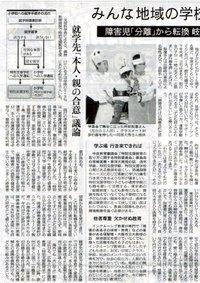 Asahi2011220_2