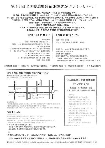 Zenkokushuukai2