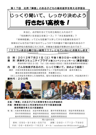 Hokusetsu2012721a