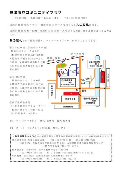 Hokusetsu2012721b