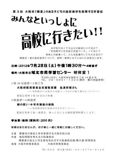 Osakashi2012728