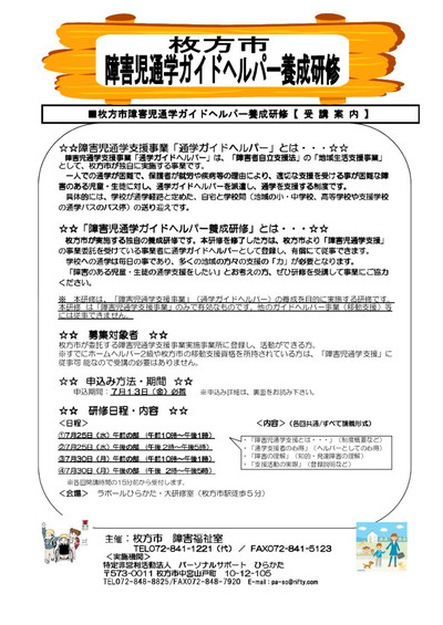 Hirakataguide1