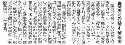 Asahi2012724_3