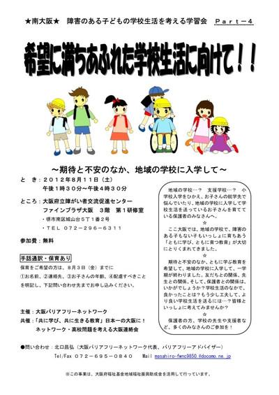 Minamiosaka4