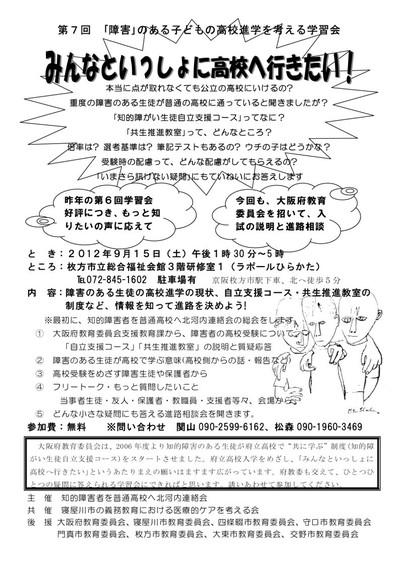 Kitakawachi2012915