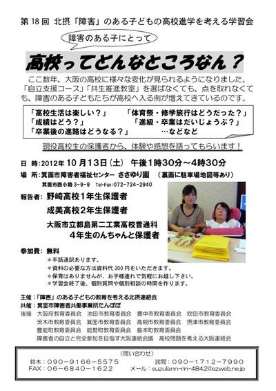 Hokusetso20121013