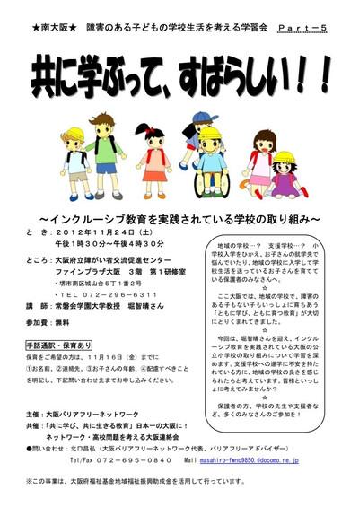 Minami201211