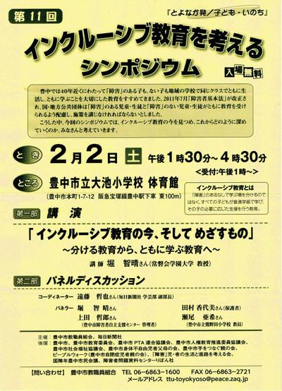 Toyonaka201322