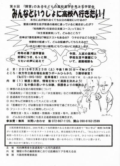 Kitakawachi2013323