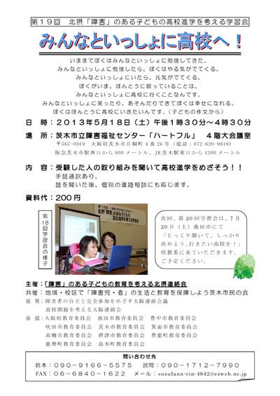 Hokusetsu518_1_5
