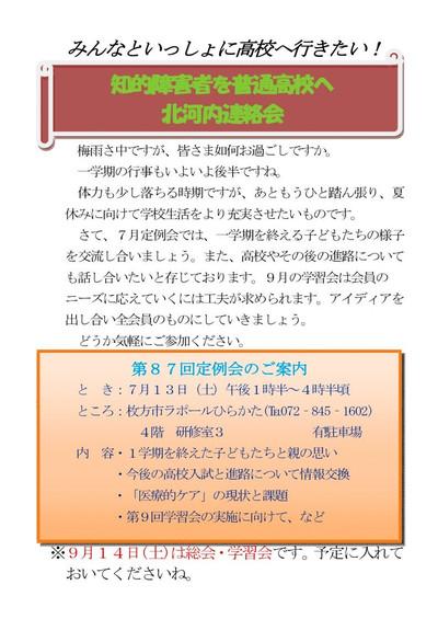Kitakawa20137