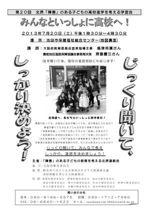 Hoku0371