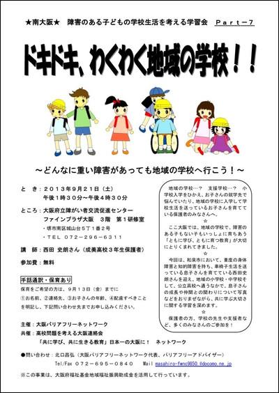 Minami201391