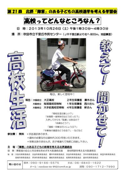 Hokusetsu2013101