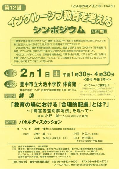 Toyonakainclusive2014_2