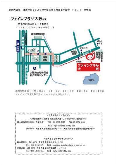 Minami201432