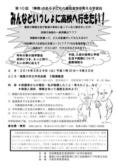 Kitakawa2014329