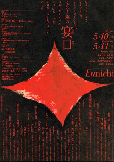 Ennichi1