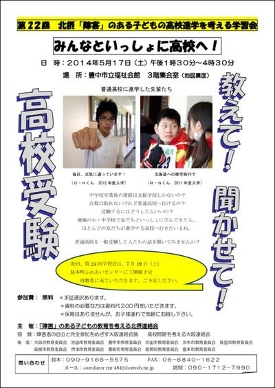 Hokusetsu201451