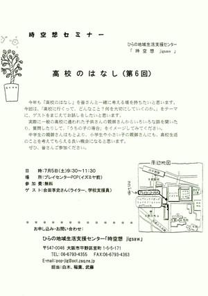 Kokonohanashi_2