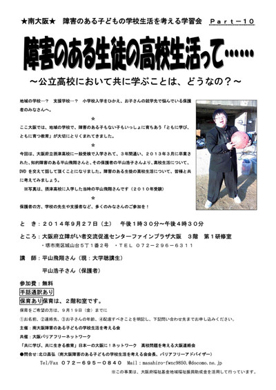 Minami201491
