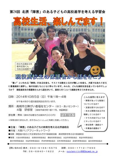 Hokusetsu2014101