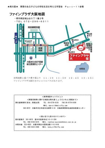 Minami112