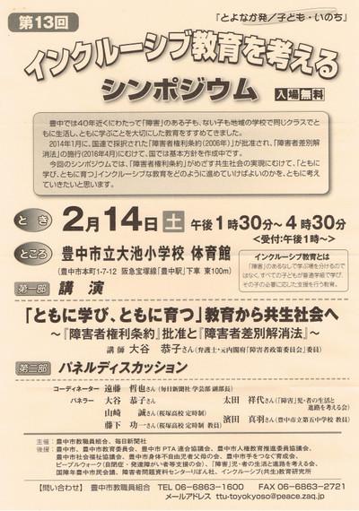 Toyonaka2015214