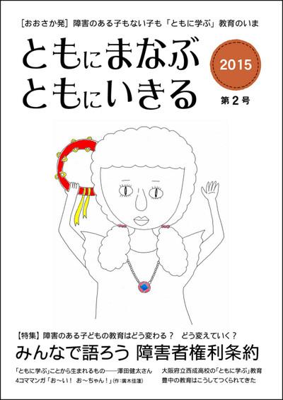 Tomonimanabu2015
