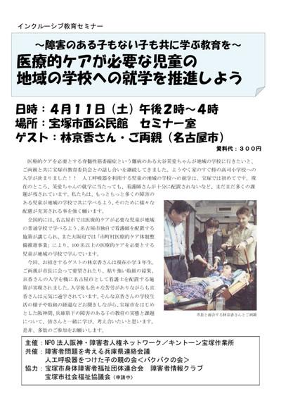 Takarazuka2015411_2