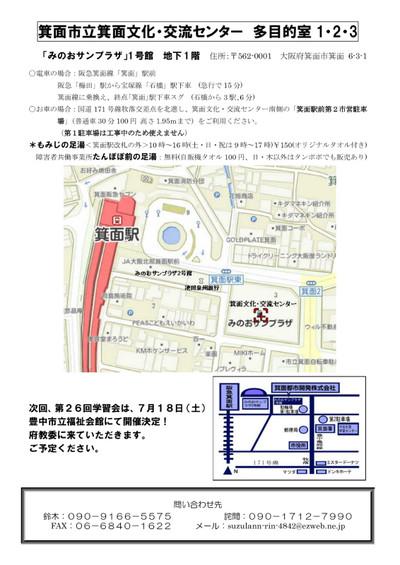 Hokusetsu20155242