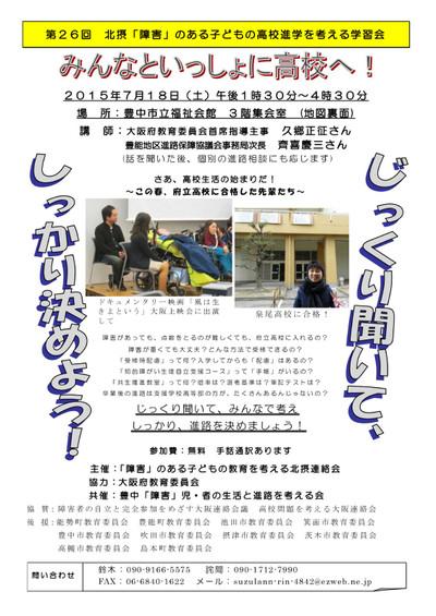 Hokusetsu20157181