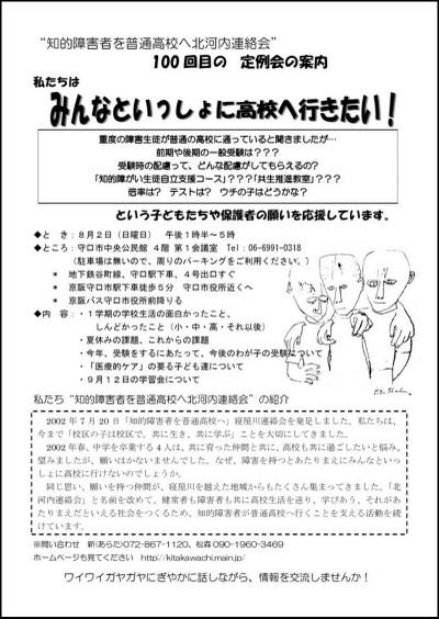 Kitakawachi201582