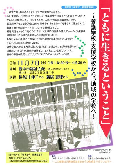 Toyonaka20151171