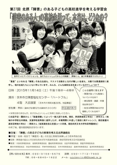 Hokusetsu201511141
