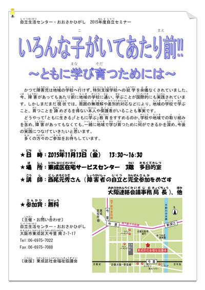 Osakahigashi20151