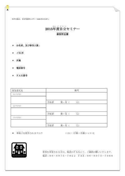 Osakahigashi20152