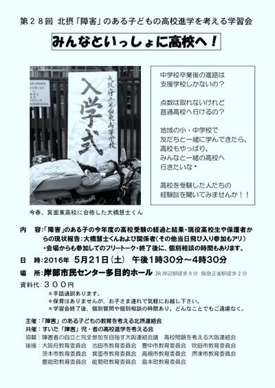 Hokusetsu2016521_omote