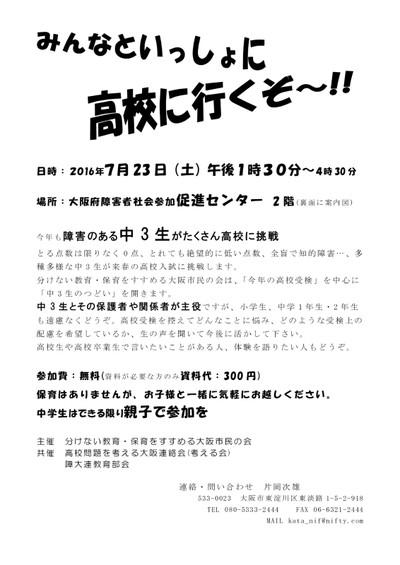 Osakashi2016723omote