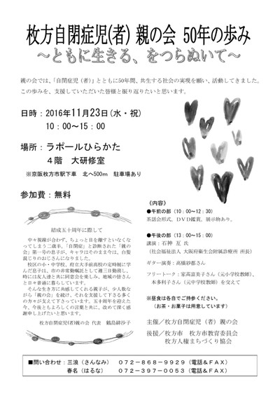 Oyanokai50th