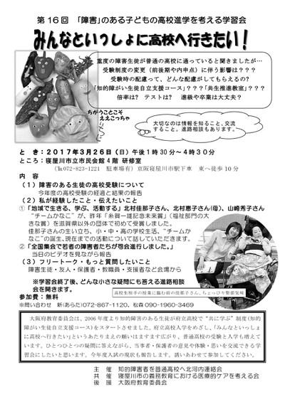 Kitakawa20173