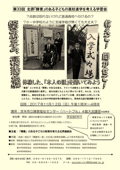 Hokusetsu201711_1a