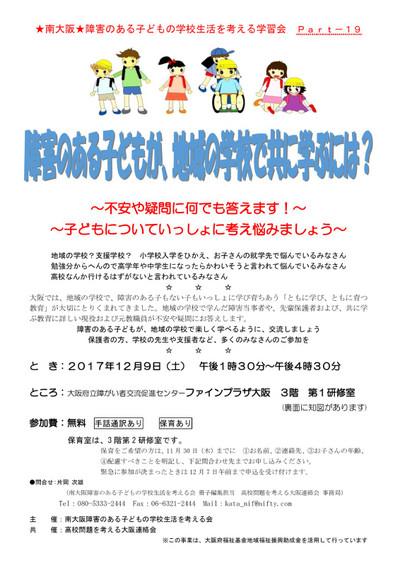 Minami201712_1