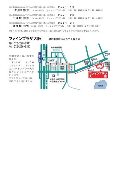 Minami201712_2