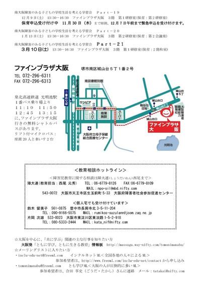 Minami20181_2