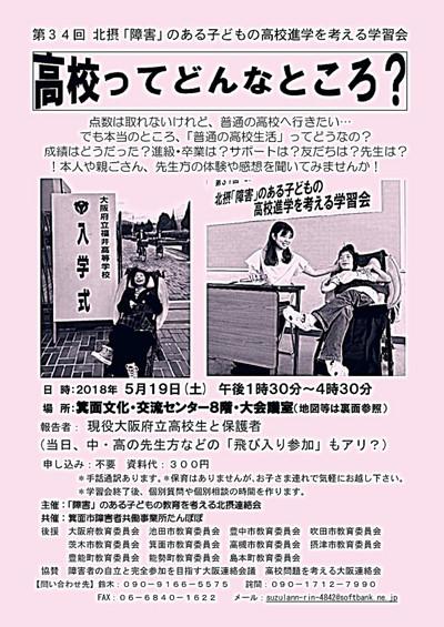 Hoku20185_1001