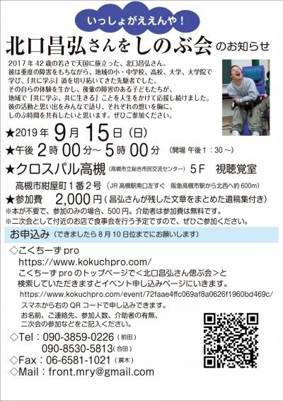Kitaguchi_omote